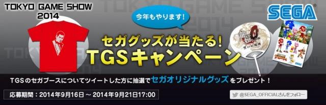 セガ『東京ゲームショウ 2014』開催にあたり、「セガグッズが当たる!TGSキャンペーン」