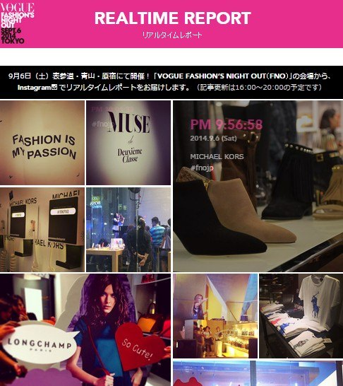 ファッション誌『VOGUE JAPAN』「VOGUE FASHION'S NIGHT OUT」