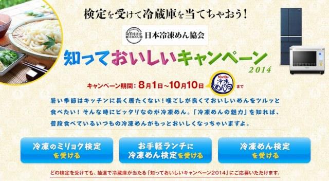 """""""日本冷凍めん協会×『調理力で健康!プロジェクト』 「知っておいしいキャンペーン2014!」"""