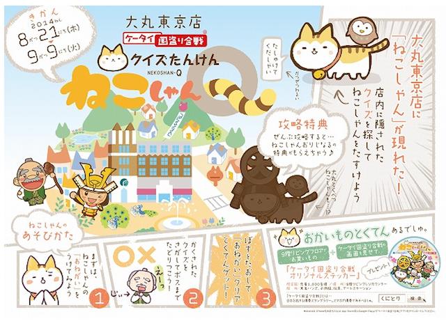 クイズキャンペーン「クイズたんけん!ねこしゃんQ大丸東京村」