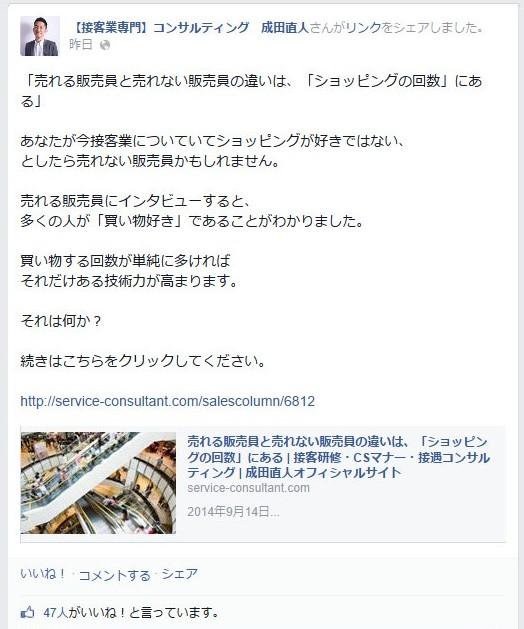 【接客業専門】コンサルティング 成田直人のFacebookページ