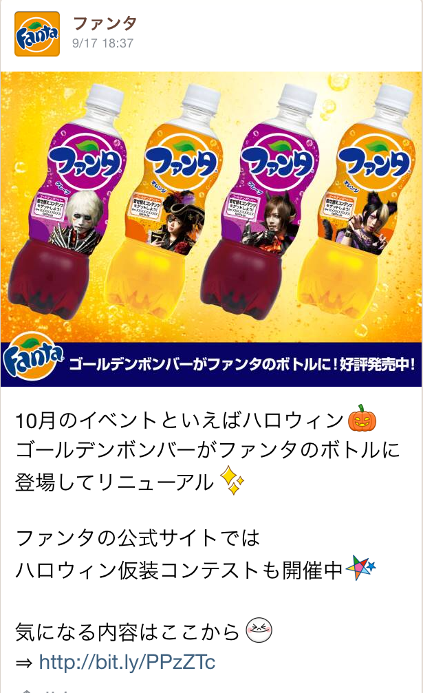 コカ・コーラ/ファンタ LINE投稿