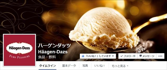 ハーゲンダッツFacebookページ