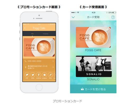 連絡帳アプリ『iam』プロモーションカード