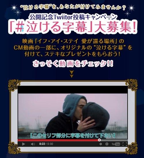 Twitter×YouTube企画:映画『イフ・アイ・ステイ』公開記念Twitter投稿キャンペーン「#泣ける字幕」