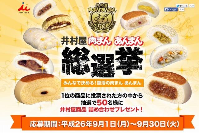 井村屋「肉まんあんまん総選挙」