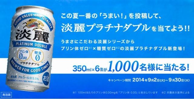 一言投稿:キリンビール「この夏一番の「うまい!」を投稿して淡麗プラチナダブルを当てよう!!」キャンペーン
