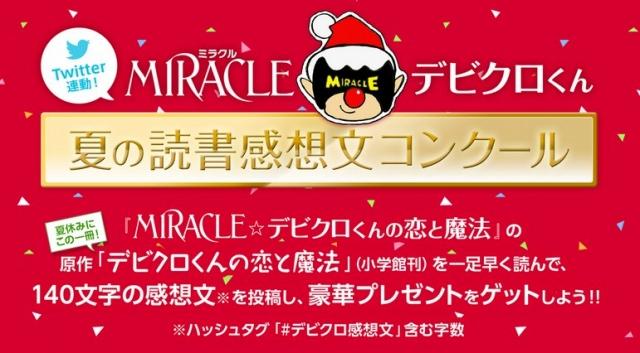 マストバイ感想投稿&アイコン企画:映画『MIRACLE デビクロくんの恋と魔法』「夏の読書感想文コンクール」