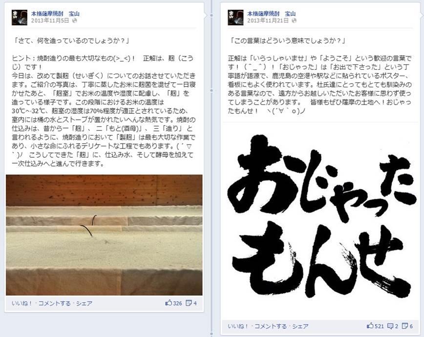 Facebook 活用 事例 プロモーション 本格薩摩焼酎 宝山/西酒造株式会社