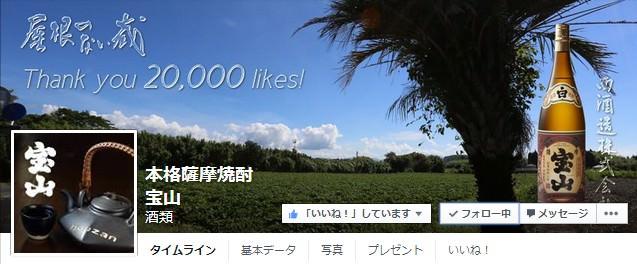 Facebook 活用 事例 プロモーション 本格薩摩焼酎 宝山/西酒造株式会社 カバー
