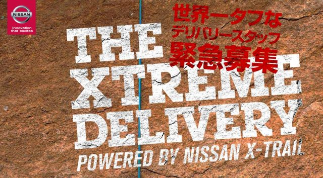 日産×an「THE XTREME DELIVERY」