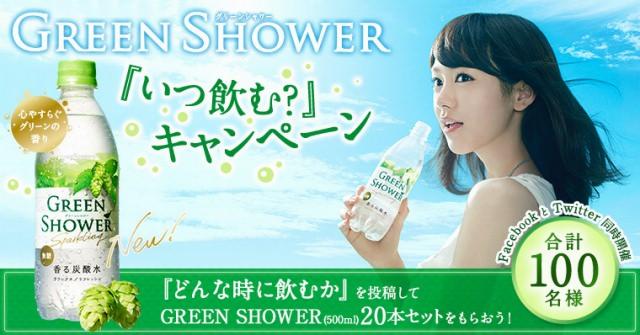 ポッカサッポロ「GREEN SHOWER『いつ飲む?』キャンペーン」