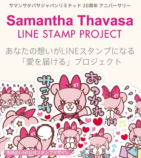 サマンサタバサ「Samantha Thavasa LINE STAMP PROJECT」