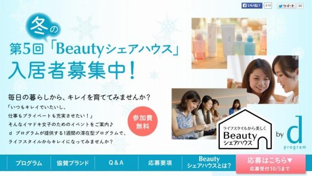 資生堂『d プログラム』 第5回「Beautyシェアハウス」の入居者を募集
