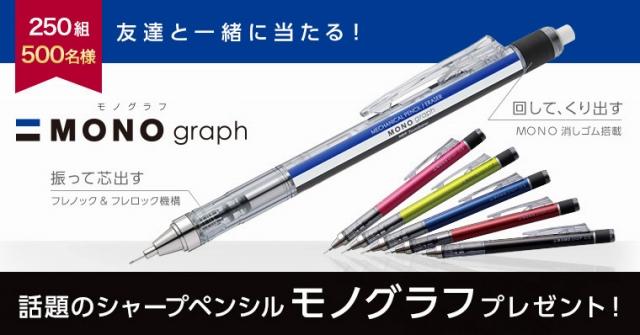 トンボ鉛筆 友達と一緒に当たる!話題のシャープペンシル「モノグラフ」を250組500名にプレゼント!