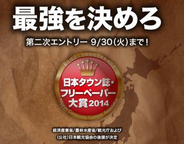 人気投票:「日本タウン誌・フリーペーパー大賞2014」