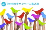 [2014年11月 Twitter特集!]話題のソーシャルメディアキャンペーン事例 レベル別・種別まとめ!9選