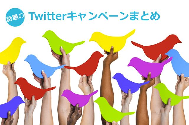 [Twitter特集!]話題のソーシャルメディアキャンペーン事例 レベル別・種別まとめ!