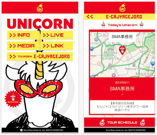 ユニコーンのライブ会場でiBeacon体験!限定コンテンツをゲット出来る公式アプリ