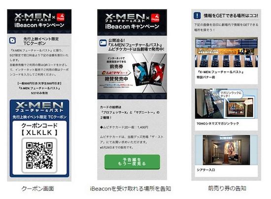 映画『X-MEN:フューチャー&パスト』に「iBeacon」を用いた新たな映画館来場者向けサービスを導入