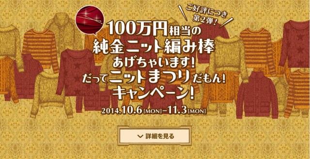 GU 好評につき第二弾!「ニットまつり」を開催。Twitterでは、「100万円相当の純金ニット編み棒あげちゃいます!だってニットまつりだもん!キャンペーン!」