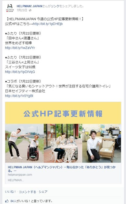 Facebook 活用 事例 プロモーション HELPMAN! JAPAN/株式会社リクルートキャリア・株式会社講談社