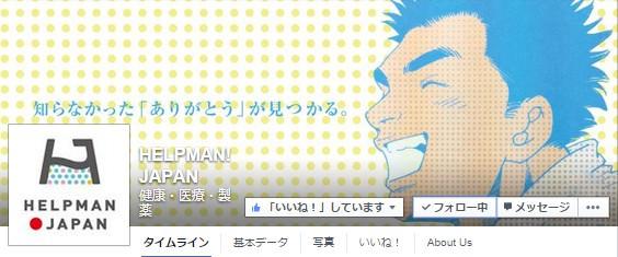 Facebook 活用 事例 プロモーション HELPMAN! JAPAN/株式会社リクルートキャリア・株式会社講談社 カバー