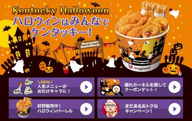 KFC 初のハロウィンキャンペーンを開催。「とりックオアとりート!ハロウィンキャンペーン!」