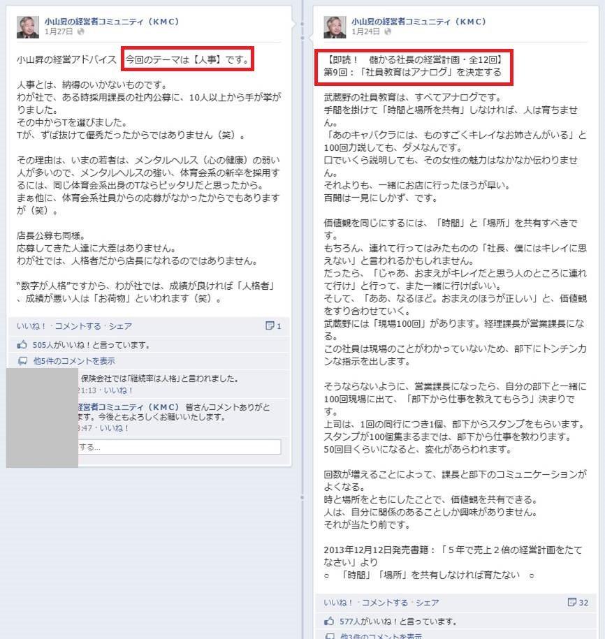 Facebook 活用 事例 プロモーション 小山昇の経営者コミュニティ(KMC)/株式会社武蔵野