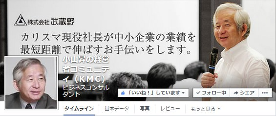 Facebook 活用 事例 プロモーション 小山昇の経営者コミュニティ(KMC)/株式会社武蔵野 カバー