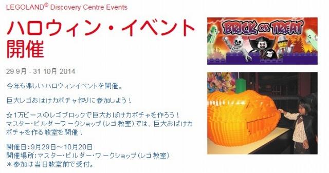 レゴランド・ディスカバリー・センター東京 ハロウィンイベント