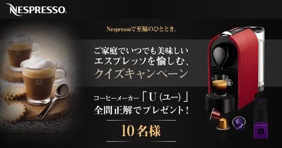 Nespresso ネスプレッソ 自社商品・サービスに関するクイズキャンペーン