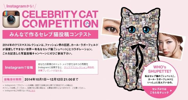 コスメ:シュウ ウエムラ「みんなで作るセレブ猫投稿コンテスト」