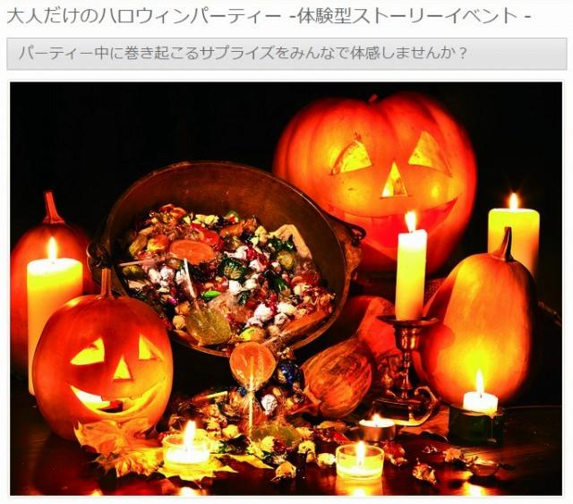ホテル椿山荘東京「大人だけのハロウィンパーティー -体験型ストーリーイベント -」