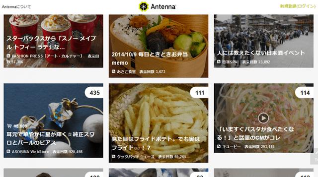 キュレーションマガジンAntenna読み物コンテンツの中に購入可能な商品が値段と共に表示されるAntenna