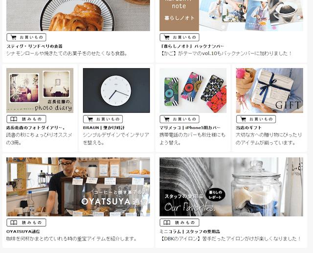 北欧、暮らしの道具店ページ内に「お買いもの」と「読みもの」が混在している北欧、暮らしの道具店