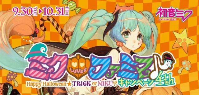 ファミリーマート「ミク LOVES ファミマ♪キャンペーン 4th Happy Halloween★TRICK or MIKU?」