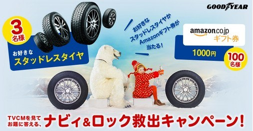日本グッドイヤー「ナビィ&ロック救出キャンペーン」