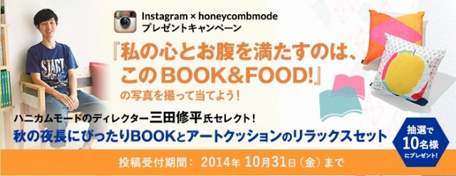 小売:株式会社 そごう・西武「Instagram×honeycombmodeプレゼントキャンペーン」