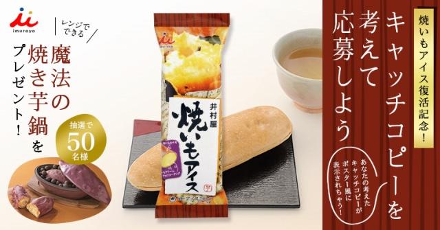 井村屋 復活発売する『焼いもアイス』のキャッチコピーを募集