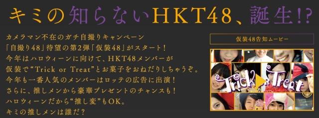 LOTTE×HKT48「仮装48 ハロウィーンセンター争奪戦!」