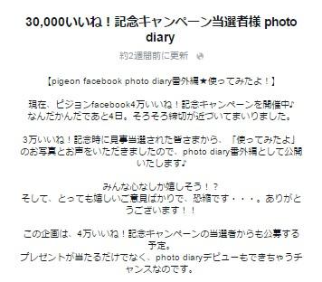 ピジョン / Pigeon 30, 000いいね!記念キャンペーンの当選者を対象に写真を募集