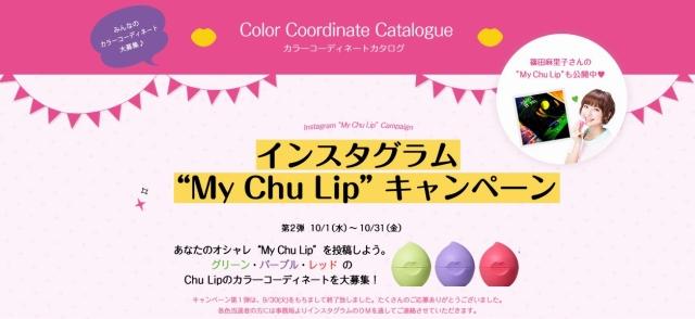 """コスメ:ロート製薬「インスタグラム""""My Chu Lip""""キャンペーン」"""