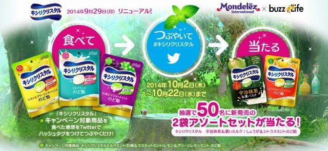 モンデリーズ・ジャパン『キシリクリスタル』Twitterキャンペーンを実施。食べて感想をつぶやくと新商品が当たる!