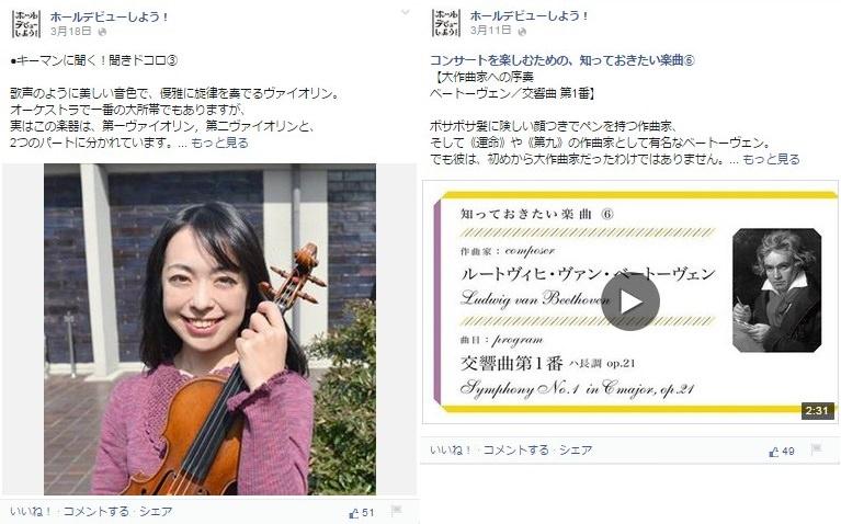 Facebook 活用 事例 プロモーション ホールデビューしよう! /東京都交響楽団