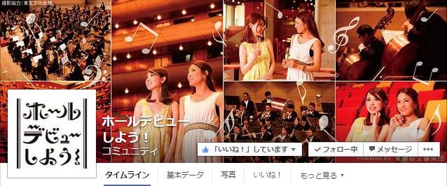 Facebook 活用 事例 プロモーション ホールデビューしよう! /東京都交響楽団 カバー