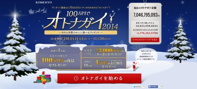 コメ兵「KOMEHYO冬のキャンペーン100万円でオトナガイ2014」