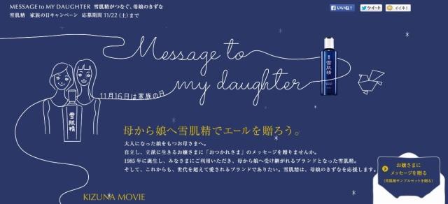 雪肌精「MESSAGE to MY DAUGHTER 雪肌精がつなぐ、母娘のきずな 家族の日キャンペーン」