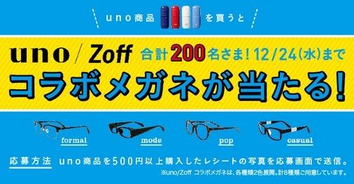 資生堂 uno×ゾフ コラボメガネが当たるキャンペーン