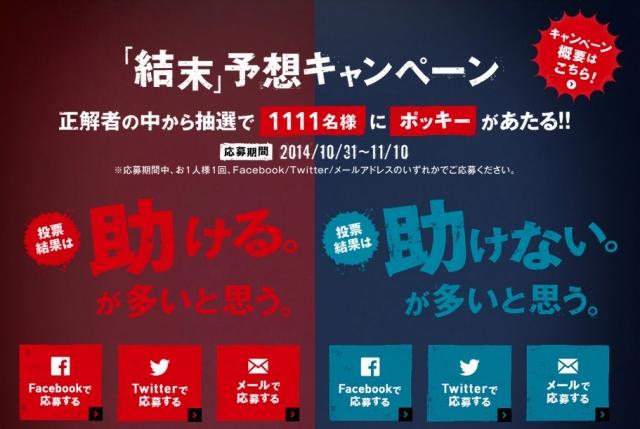 江崎グリコ 『ポッキーの日』CM連動WEB投票キャンペーン&「結末」予想キャンペーン